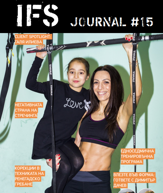 IFS Journal-15